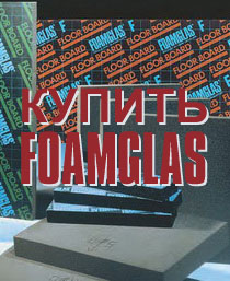 Скидка на пеностекло FOAMGLAS®